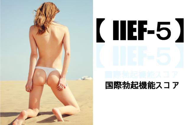 IIEF-5 表紙.png